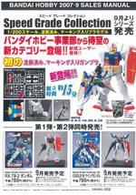 070806sales_manual1